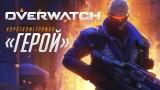Солдат-76 проявляет доблесть в последней в этом сезоне короткометражке по Overwatch